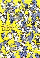 【送料無料】【予約同日発売】M1218さかな&ねこ [ 森井ケンシロウ ]