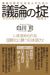 議論(ディスカッション)の掟 議論が苦手な日本人のために [ 白川 司 ]