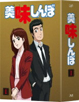 美味しんぼ Blu-ray BOX1【Blu-ray】