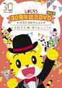 しまじろう30周年記念DVD Vol.2 ベストコレクション...