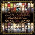 テイルズ オブ オーケストラコンサート 25th Anniversary コンサートアルバム(通常盤)