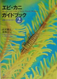 エビ・カニガイドブック(2)