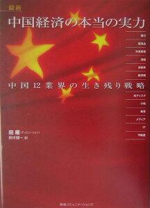 【送料無料】最新中国経済の本当の実力