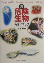 海の危険生物ガイドブック
