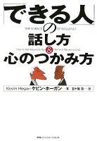 ケビン・ホーガン「できる人の話し方&心のつかみ方」