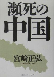 【送料無料】瀕死の中国