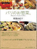 FIGARO Books (フィガロブックス) パリのお惣菜。