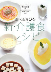 【送料無料】食べる喜びを新・介護食レシピ