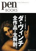 Pen BOOKS ダ・ヴィンチ全作品・全解剖。(ペンブックス1)