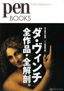 【送料無料】Pen BOOKS ダ・ヴィンチ全作品・全解剖。(ペンブックス1) [ pen編集部 ]