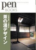 Pen BOOKS 茶の湯デザイン(ペンブックス5)