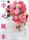 李家幽竹の幸せ風水(2010年版)