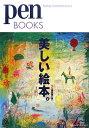【送料無料】Pen BOOKS 美しい絵本。(ペンブックス7) [ pen編集部 ]