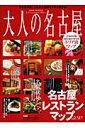 大人の名古屋(2010年版)