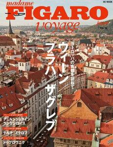 【楽天ブックスならいつでも送料無料】フィガロジャポンヴォヤージュ(Vol.16)