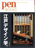 Pen BOOKS 江戸デザイン学。(ペンブックス9)