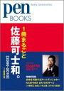 【送料無料】1冊まるごと佐藤可士和。(2000-2010) [ pen編集部 ]
