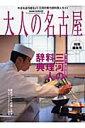 大人の名古屋(特別編集号 〔2010年〕)