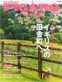 フィガロヴォヤージュ Vol.19 大自然の中で過ごすのんびり時間 イギリスの田舎町へ。
