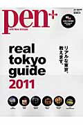 Pen+ real tokyo guide 2011
