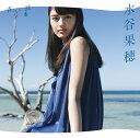 青い涙 (完全生産限定盤 CD+Blu-ray) [ 水谷果...