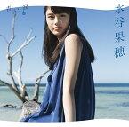 青い涙 (完全生産限定盤 CD+Blu-ray) [ 水谷果穂 ]