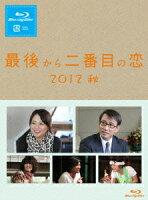 最後から二番目の恋 2012秋【Blu-ray】