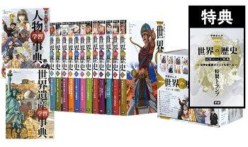学研まんが NEW世界の歴史 特典付き 全14巻