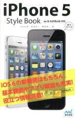 【送料無料】iPhone 5 Style Book [ 丸山弘詩 ]