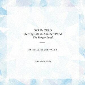 OVA「Re:ゼロから始める異世界生活 氷結の絆」オリジナルサウンドトラック画像
