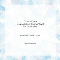 OVA「Re:ゼロから始める異世界生活 氷結の絆」オリジナルサウンドトラック