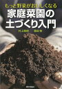 【バーゲン本】家庭菜園の土づくり入門ーもっと野菜がおいしくな...