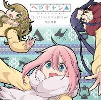 ショートアニメ『へやキャン△』オリジナル・サウンドトラック
