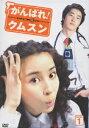 【送料無料】がんばれ!クムスン DVD-BOX 1 [ ハン・ヘジン ]