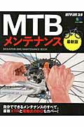 【楽天ブックスならいつでも送料無料】MTBメンテナンス最新版
