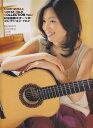 村治佳織ギターソロコレクション(vol.2) [ 下城且久 ]