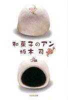 『和菓子のアン』の画像