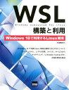 WSL構築と利用 Windows10で利用するLinux環境 [ 川口直也 ]