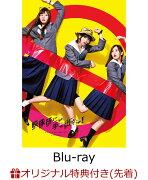 【楽天ブックス限定】テレビドラマ『映像研には手を出すな!』 Blu-ray BOX(オリジナル扇子+水崎氏のオレンジタオル)【Blu-ray】