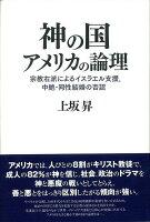 【バーゲン本】神の国アメリカの論理