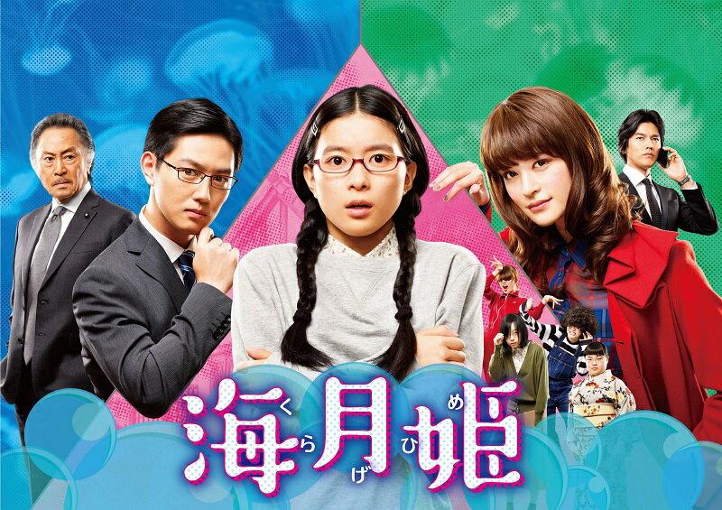 海月姫 Blu-ray BOX【Blu-ray】