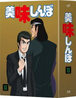 美味しんぼ Blu-ray BOX2【Blu-ray】