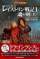 ドラゴンランス レイストリン戦記1 魂の剣〈上〉
