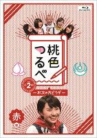 桃色つるべ〜お次の方どうぞ〜Vol.2 赤盤【Blu-ray】