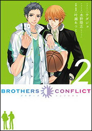 BROTHERS CONFLICT(2)画像