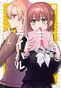 少女漫画主人公×ライバルさん(3) (ガンガンコミックスJOKER) [ くゥ