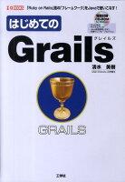 はじめてのGrails