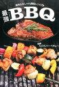 煮込みスペアリブ(ヒルナンデスで紹介)レシピ BBQレシピ