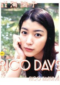 【送料無料】RICO DAYS [ 川島小鳥 ]