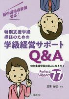特別支援学級担任のための学級経営サポートQ&A